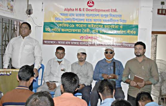 """দিনাজপুরে """"আমরা গ্রাম ডাক্তার""""র প্রশিক্ষন কর্মশালা অনুষ্ঠিত"""