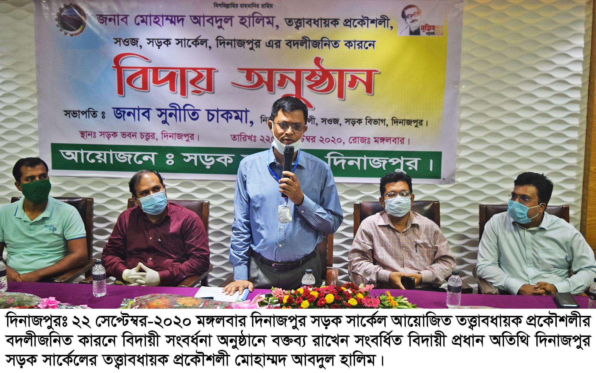 দিনাজপুর সড়ক সার্কেলের আয়োজনে তত্ত্বাবধায়ক প্রকৌশলী মোহাম্মদ আবদুল হালিম'র বিদায়ী সংবর্ধনা অনুষ্ঠিত