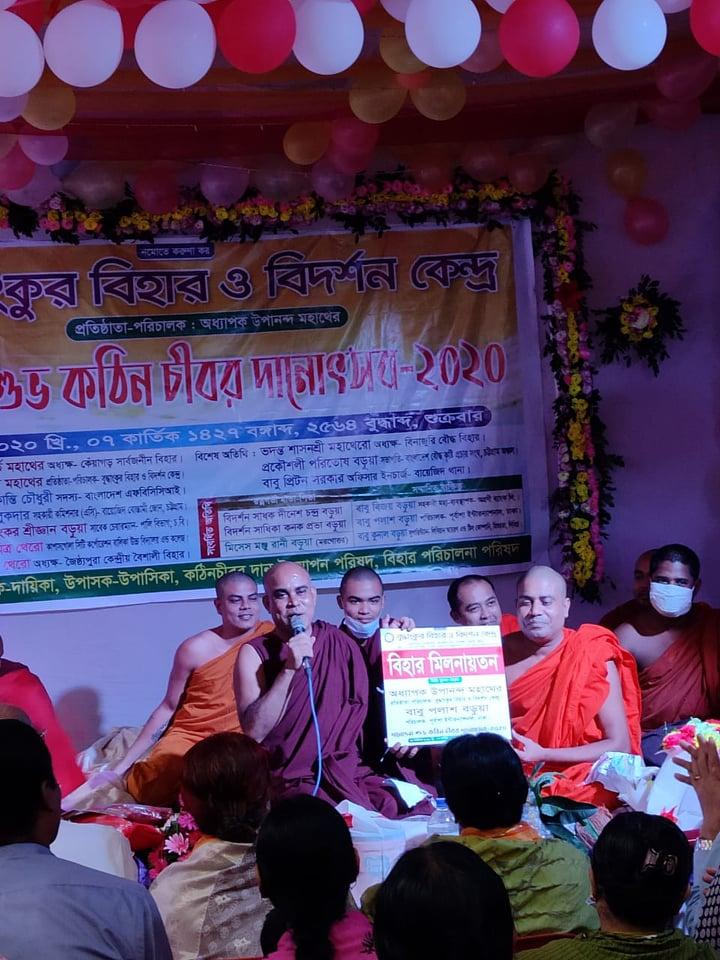 বুদ্ধাংকুর বিহার ও বিদর্শন কেন্দ্রে কঠিনচীবর দান সম্পন্ন