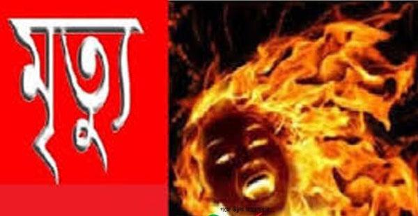 যশোরে অগ্নি দগ্ধ গৃহবধূর মৃত্যু স্বামীর বিরুদ্ধে মামলা