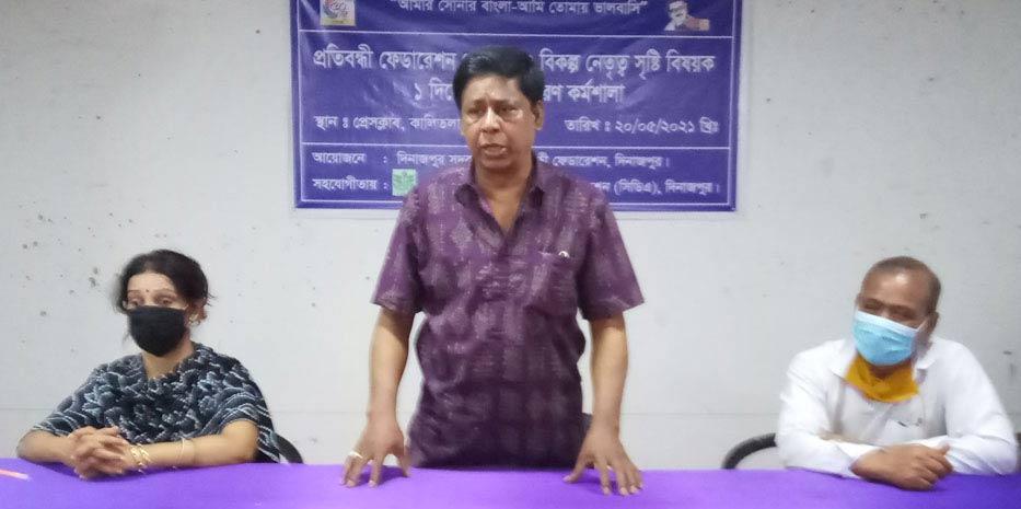 দিনাজপুর জেলা প্রতিবন্ধী ফেডারেশনের কর্মশালা অনুষ্ঠিত