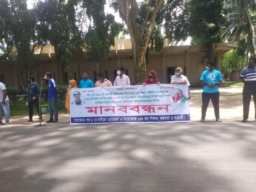 রাবি উপাচার্য প্রকৃত আওয়ামীলীগ কিনা সেটি প্রমাণের জন্য ডিএনএ টেস্ট দরকার : নিয়োগপ্রাপ্তরা