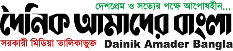 Dainik Amader Bangla